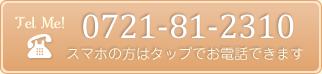 tel:0721-81-2310