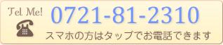 電話:0721-81-2310
