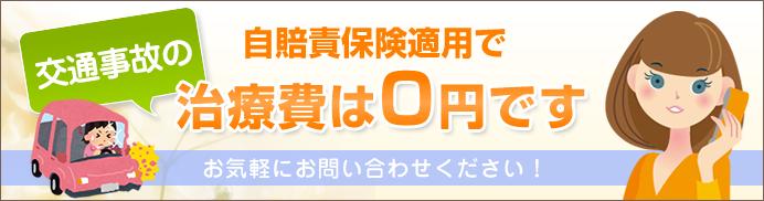 自賠責保険適用で、交通事故の治療費は0円です お気軽にお問い合わせください