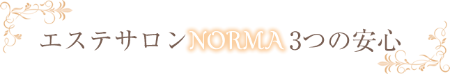 エステサロンNORMA脱毛3つの安心